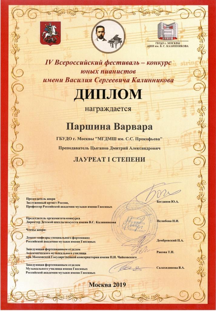Фестиваль Калинникова 2019 (IV) Паршина 1 степень.jpg