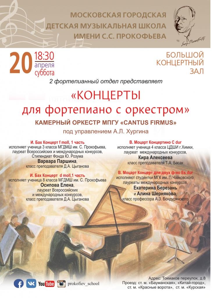 20 апреля Фортепиано с оркестром А.jpg