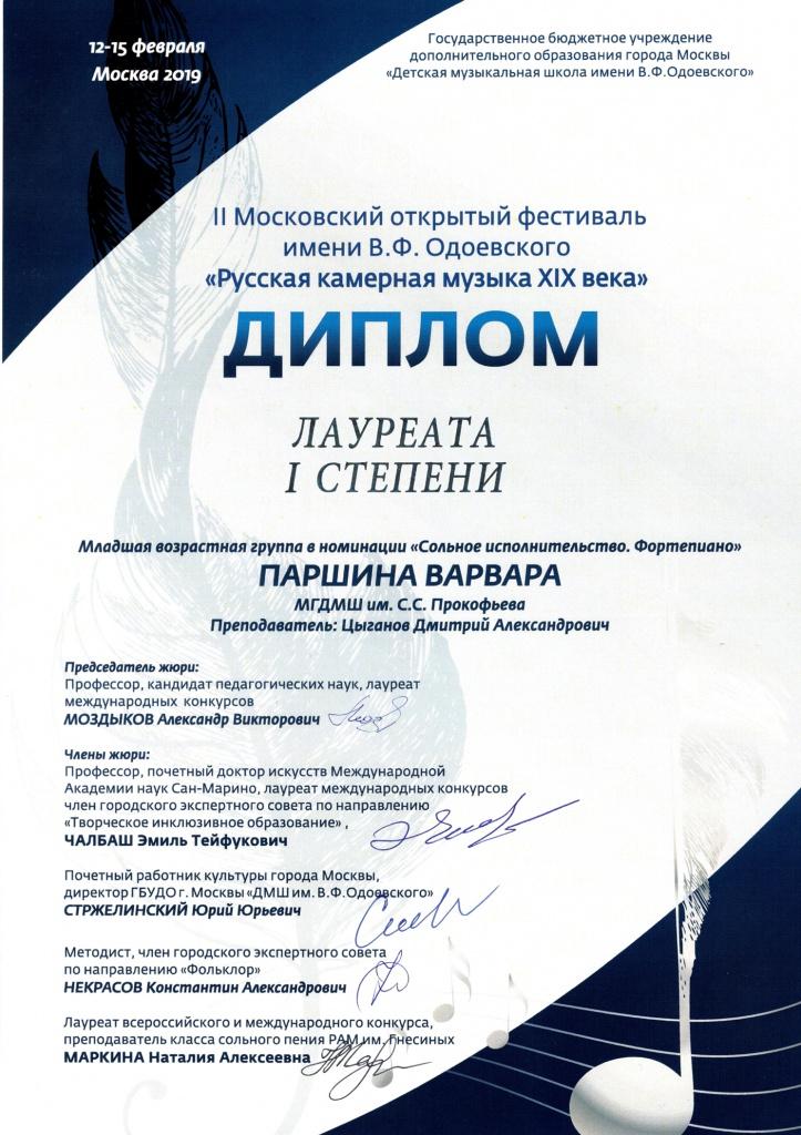 Фестиваль Одоевского 2019 (II) Паршина 1 степень.jpg