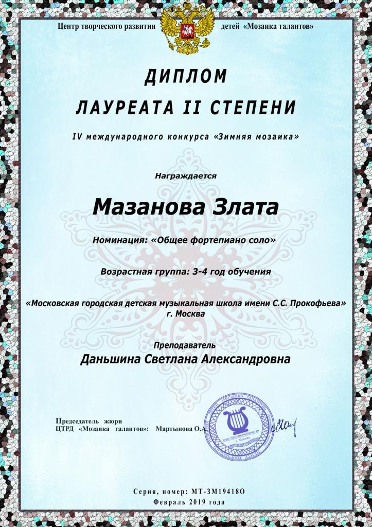 ЗМ Мазанова З.jpg