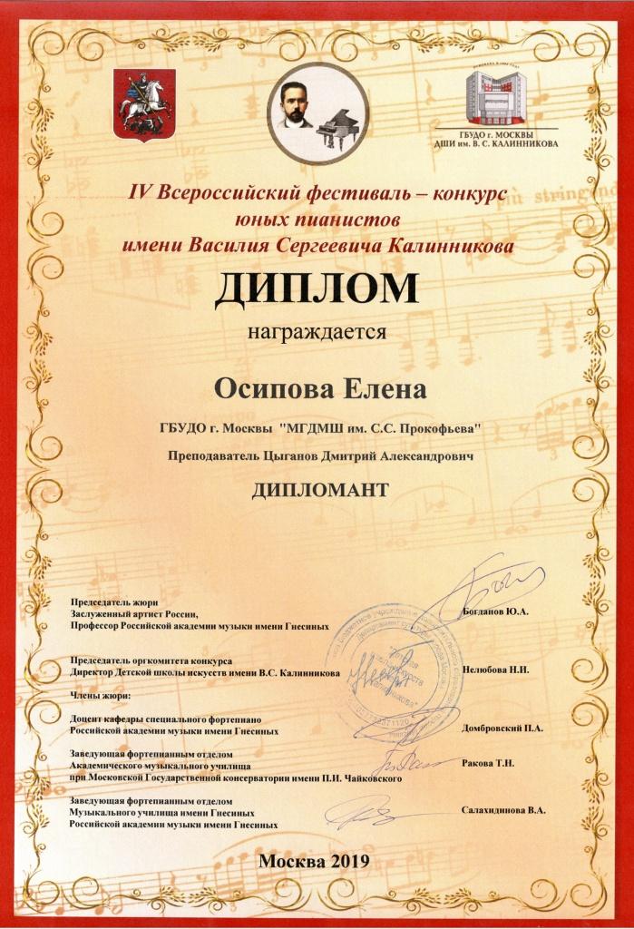 Конкурс Калинникова (IV) Осипова дипломант.jpg