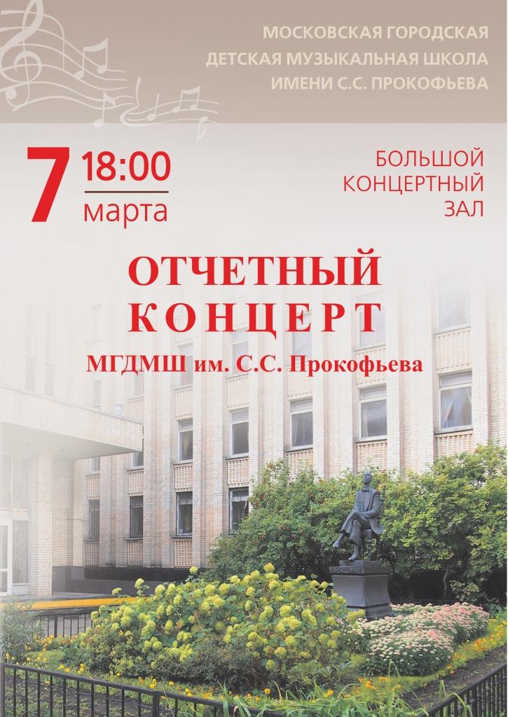 афиша Отчетный концерт школы 7 марта сайт.jpg