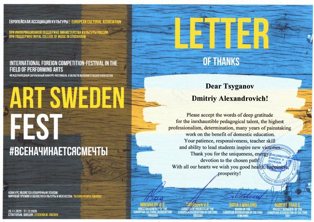 Письмо благодарности Art sweden.jpg