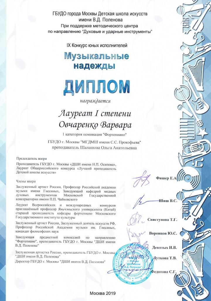 Диплом Вари Овчаренко (1).jpg