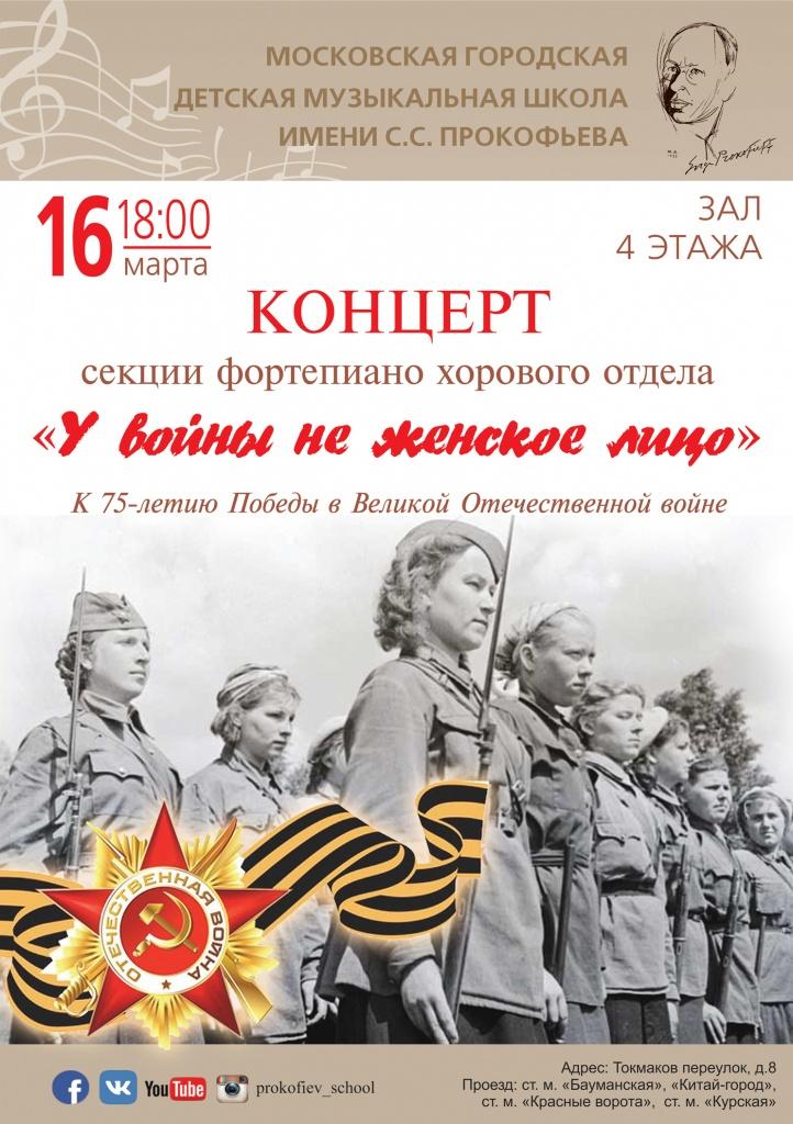 16 марта У войны не женское лицо А.jpg