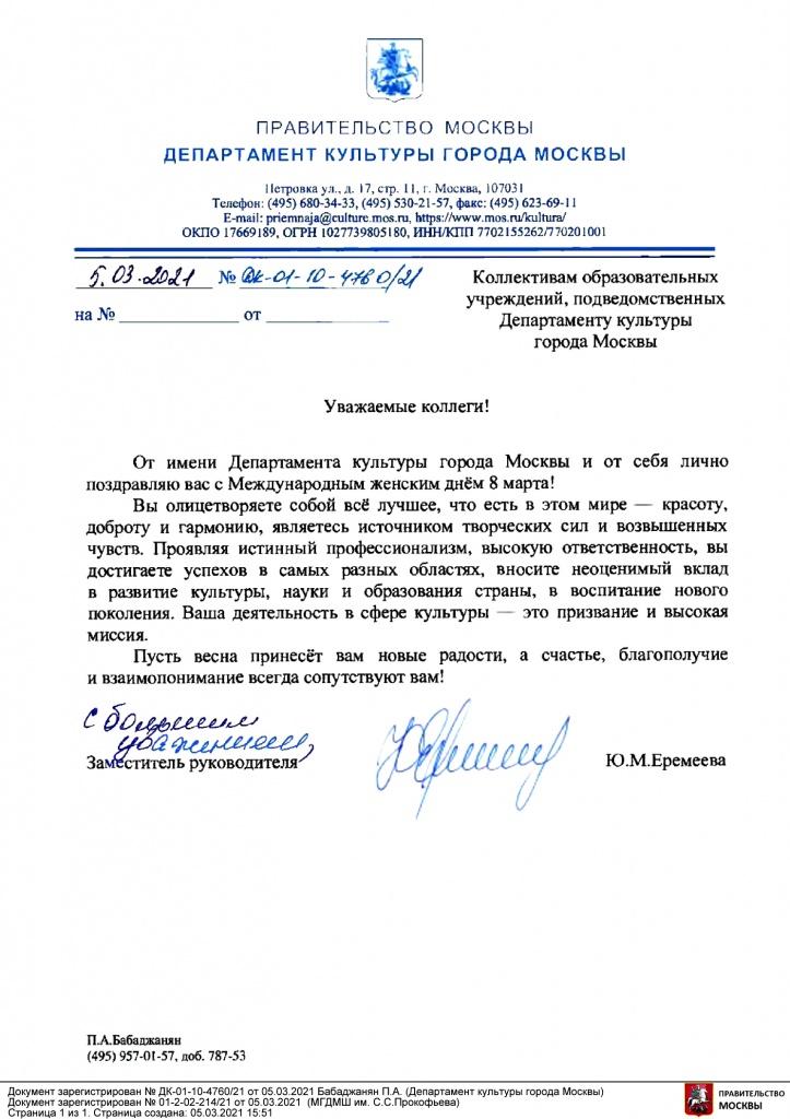 8 марта_Еремеева_Ю.М..jpg